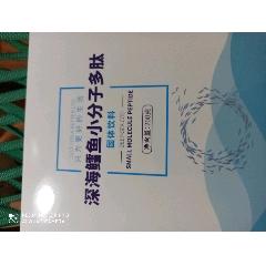 深海鱈魚小分子多肽40(au25141336)_7788舊貨商城__七七八八商品交易平臺(7788.com)