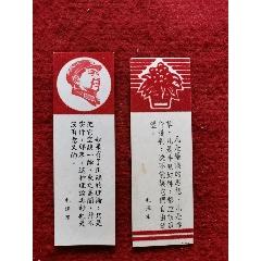 早期毛主席頭像語錄書簽2枚(帶植絨)(au25141505)_7788舊貨商城__七七八八商品交易平臺(7788.com)