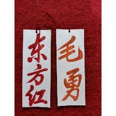 早期植絨書簽2枚——東方紅等(au25141517)_7788舊貨商城__七七八八商品交易平臺(7788.com)