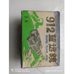 912型望遠鏡(au25141671)_7788舊貨商城__七七八八商品交易平臺(7788.com)