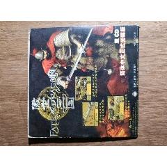 傲世三國,中文正式光碟版(au25141753)_7788舊貨商城__七七八八商品交易平臺(7788.com)