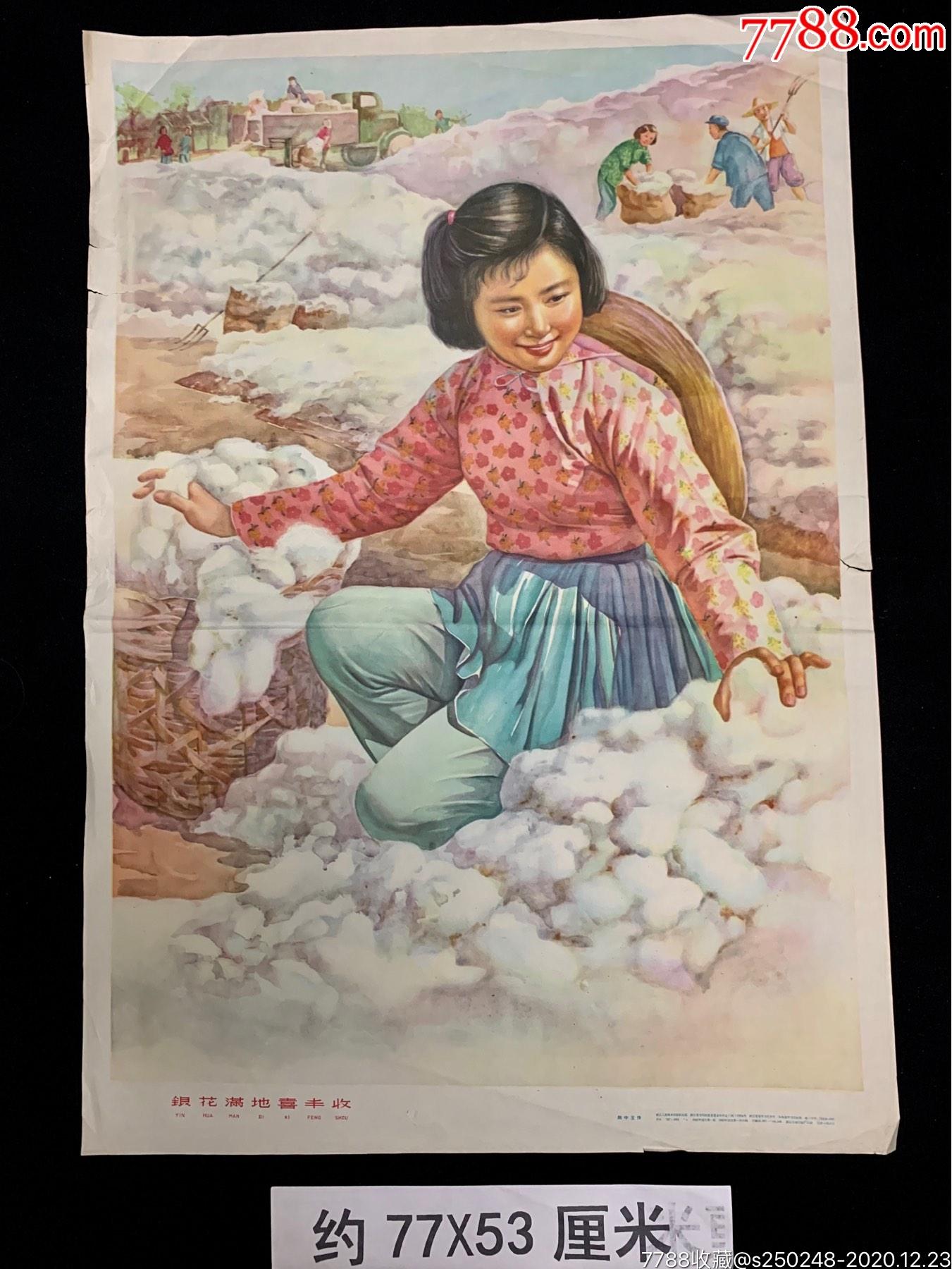 63年宣传画~残次品,品自定(au25141730)_7788旧货商城__七七八八商品交易平台(7788.com)