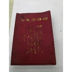 毛主席詩詞(au25142103)_7788舊貨商城__七七八八商品交易平臺(7788.com)