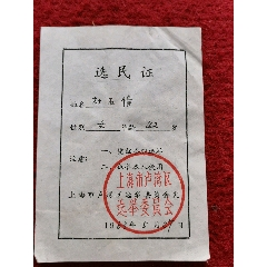 1963年上海市盧灣區選民證(au25142119)_7788舊貨商城__七七八八商品交易平臺(7788.com)