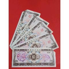 中國工商銀行金融債券1987年伍拾圓5枚(剪小角)(au25142334)_7788舊貨商城__七七八八商品交易平臺(7788.com)