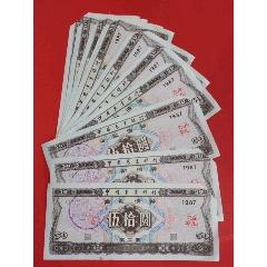 中國工商銀行金融債券1987年伍拾圓10枚(剪小角)(au25142352)_7788舊貨商城__七七八八商品交易平臺(7788.com)