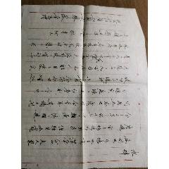 文言文寫的書信手跡(au25142511)_7788舊貨商城__七七八八商品交易平臺(7788.com)