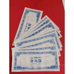 廣西證券公司代理發行企業債券壹萬圓十枚(au25142502)_7788舊貨商城__七七八八商品交易平臺(7788.com)