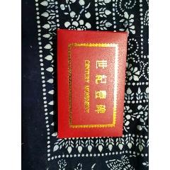 世紀豐碑紀念章(au25143271)_7788舊貨商城__七七八八商品交易平臺(7788.com)