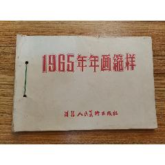 1965年年畫縮樣河北人民出版社(au25147472)_7788舊貨商城__七七八八商品交易平臺(7788.com)