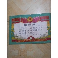 文革結婚證(au25143775)_7788舊貨商城__七七八八商品交易平臺(7788.com)