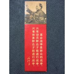 大招手書簽(大紅色正)(au25144218)_7788舊貨商城__七七八八商品交易平臺(7788.com)