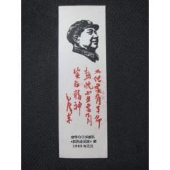 毛主席語錄書簽(紅色造反團)空軍005部隊(au25144249)_7788舊貨商城__七七八八商品交易平臺(7788.com)