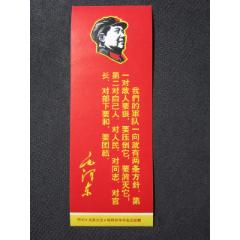 毛主席語錄書簽(大紅色正)鄭州[支部生活]革命造反派贈(au25144299)_7788舊貨商城__七七八八商品交易平臺(7788.com)