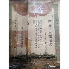 軍人證明書(au25144531)_7788舊貨商城__七七八八商品交易平臺(7788.com)