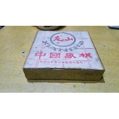 龍山象棋(au25144748)_7788舊貨商城__七七八八商品交易平臺(7788.com)