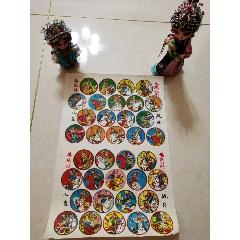 楊家將畫片包老包真游戲牌兒童玩具卡片(au25144885)_7788舊貨商城__七七八八商品交易平臺(7788.com)