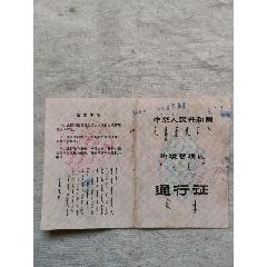 蒙漢文的中華人民共和國邊境管理區通行證一件(au25144960)_7788舊貨商城__七七八八商品交易平臺(7788.com)