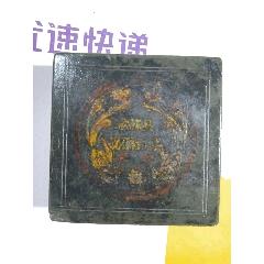 文革硯(au25145173)_7788舊貨商城__七七八八商品交易平臺(7788.com)
