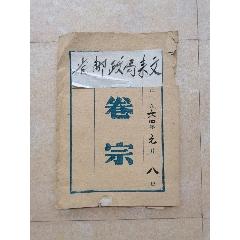 60年代郵政文件(au25145289)_7788舊貨商城__七七八八商品交易平臺(7788.com)