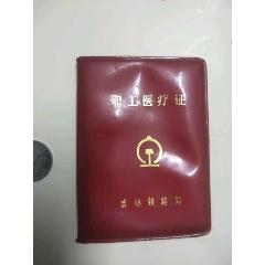 職工醫療證(au25145257)_7788舊貨商城__七七八八商品交易平臺(7788.com)