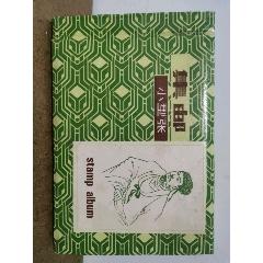 郵票小型張集郵冊。古代文學家封面。(au25145338)_7788舊貨商城__七七八八商品交易平臺(7788.com)