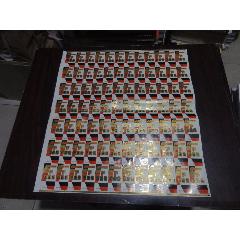 芝蔴飴糖紙(一板84枚)廣西柳州市糖果二廠(au25145271)_7788舊貨商城__七七八八商品交易平臺(7788.com)