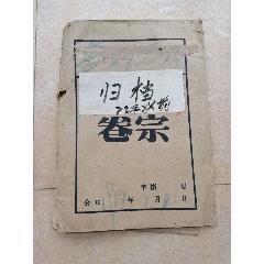 文革時期郵政文件(au25145357)_7788舊貨商城__七七八八商品交易平臺(7788.com)