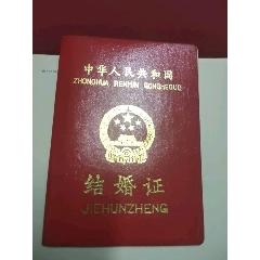 結婚證(au25145374)_7788舊貨商城__七七八八商品交易平臺(7788.com)