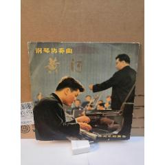 鋼琴協奏曲(黃河)(au25145595)_7788舊貨商城__七七八八商品交易平臺(7788.com)