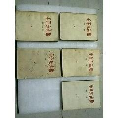 毛澤東選集,一至五卷(au25145788)_7788舊貨商城__七七八八商品交易平臺(7788.com)