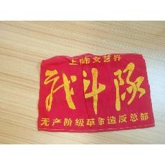 上海文藝界戰斗隊袖章(au25145759)_7788舊貨商城__七七八八商品交易平臺(7788.com)