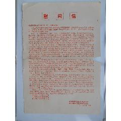 1973年,廣西柳州鐵路局慰問信(au25145823)_7788舊貨商城__七七八八商品交易平臺(7788.com)