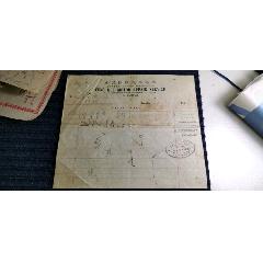 上海永記修理汽車工廠貼了好多張民國稅票(au25145853)_7788舊貨商城__七七八八商品交易平臺(7788.com)