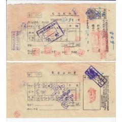 民國36年中國農民銀行單據一套3張,蓋有包頭天誠信、包頭金盛源記商號圖章。(au25145872)_7788舊貨商城__七七八八商品交易平臺(7788.com)
