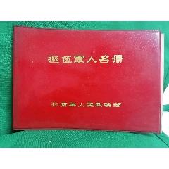 退伍軍人名冊(au25145958)_7788舊貨商城__七七八八商品交易平臺(7788.com)