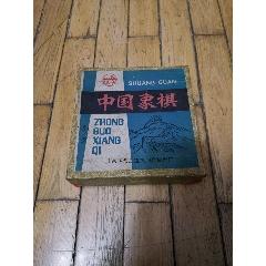 北京雙關象棋(au25146244)_7788舊貨商城__七七八八商品交易平臺(7788.com)