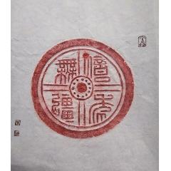 文字書法拓片(au25146348)_7788舊貨商城__七七八八商品交易平臺(7788.com)
