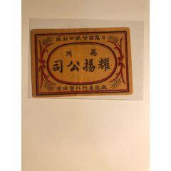 揚州耀揚公司(au25146357)_7788舊貨商城__七七八八商品交易平臺(7788.com)