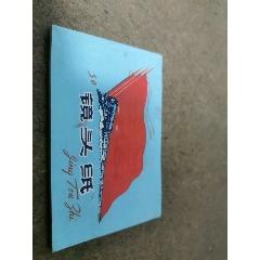 六本文革鏡頭紙。林彪題詞被涂抹。上海曙光照相用品廠。紅旗火車照相機類。(au25146466)_7788舊貨商城__七七八八商品交易平臺(7788.com)