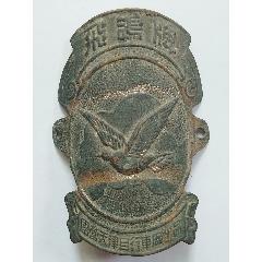 50年代大飛鴿自行車標(au25146460)_7788舊貨商城__七七八八商品交易平臺(7788.com)