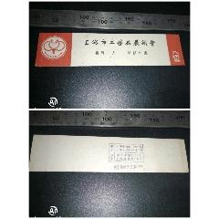 82年上海工藝品展銷會/全品(au25146450)_7788舊貨商城__七七八八商品交易平臺(7788.com)