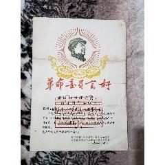 革命委員會好(au25146471)_7788舊貨商城__七七八八商品交易平臺(7788.com)