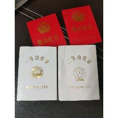 一二等功(au25146643)_7788舊貨商城__七七八八商品交易平臺(7788.com)