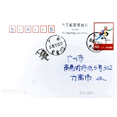 【1元起拍】PP23《北京2008年奧申委會徽》白片2000.9.30北京實寄(au25146904)_7788舊貨商城__七七八八商品交易平臺(7788.com)