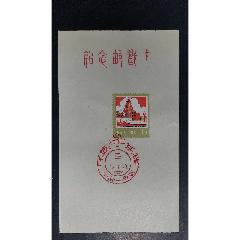 南京T81民族樂器發行紀念郵戳卡(au25146996)_7788舊貨商城__七七八八商品交易平臺(7788.com)