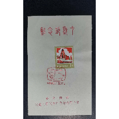 南京T80生肖豬發行紀念郵戳卡(au25146995)_7788舊貨商城__七七八八商品交易平臺(7788.com)