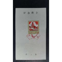 南京T79益鳥發行紀念郵戳卡(au25146992)_7788舊貨商城__七七八八商品交易平臺(7788.com)