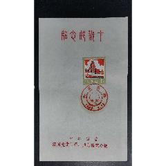 南京T78九星匯聚發行紀念郵戳卡(au25146989)_7788舊貨商城__七七八八商品交易平臺(7788.com)