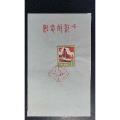 南京T73礦物發行紀念郵戳卡(au25146974)_7788舊貨商城__七七八八商品交易平臺(7788.com)